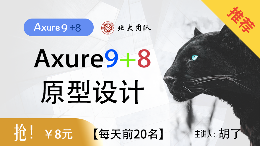 精通Axure9+8原型设计-产品经理