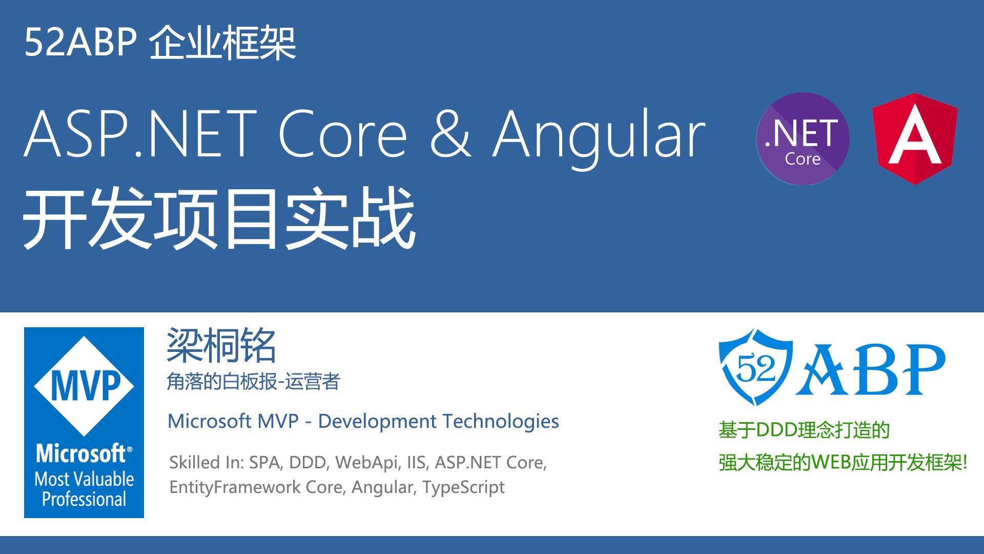 课程52ABP框架ASP.NET Core与Angular开发教程的封面