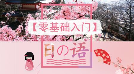 日语学习班,日语零基础至高级0-N1日语自学入门