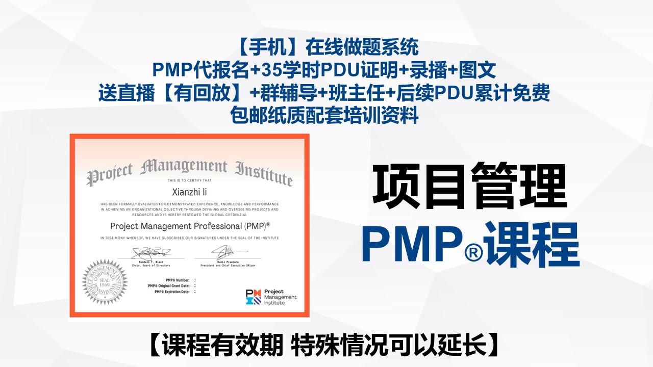 PMP考试第六版网络班【送直播】