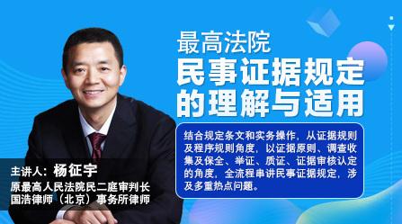 杨征宇:解读最高院民事诉讼证据