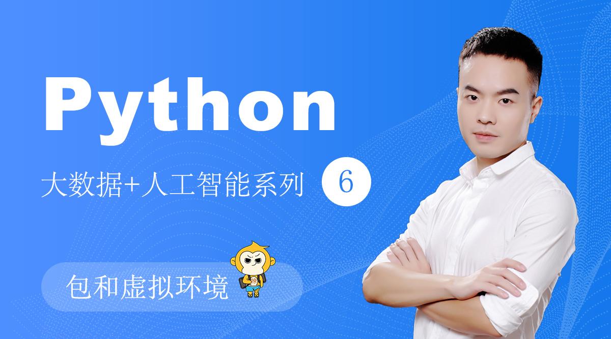 撩课-Python大数据+人工智能6
