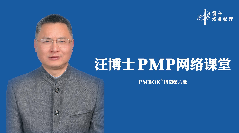 汪博士PMP®网络课堂