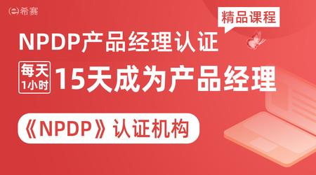 NPDP产品经理认证考试(可试听)