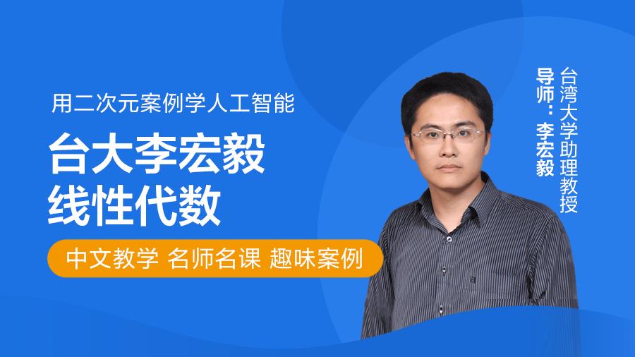 李宏毅线性代数中文课程