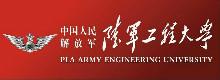 中国人民解放军陆军工程大学