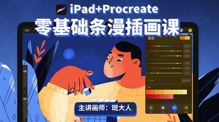 iPad Procreate零基础条漫插画课