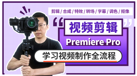 学PR影视剪辑,玩转vlog短视频,PR影视剪辑教程