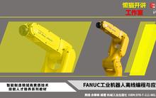 FANUC工业机器人离线编程与应用
