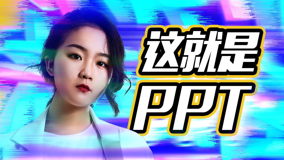 234集PPT动画+讲+排版+配色+逻辑
