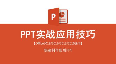 PPT实战应用技巧课程
