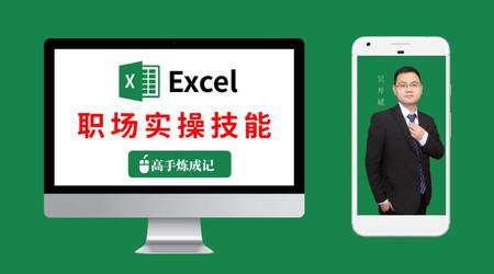 Excel职场实操技能培训,职场技能提升课