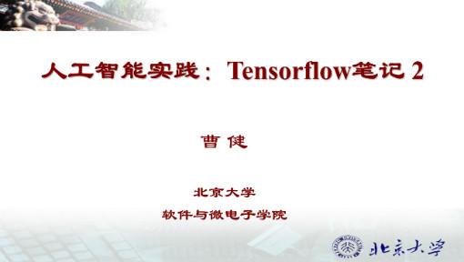 人工智能实践:Tensorflow笔记