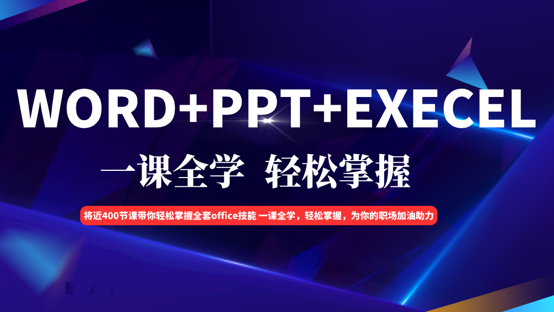 OFFICE三和一WORD+PPT+EXECEL