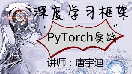 深度学习-PyTorch框架实战系列