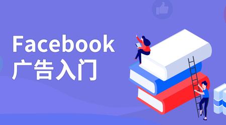 Facebook广告入门课程