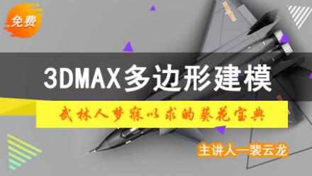 3Dmax多边形系列