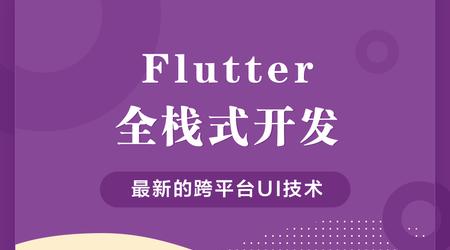 Flutter开发教程,全栈式开发指南