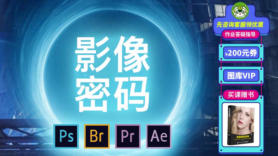 BR+PS摄影后期&PR+AE影视制作