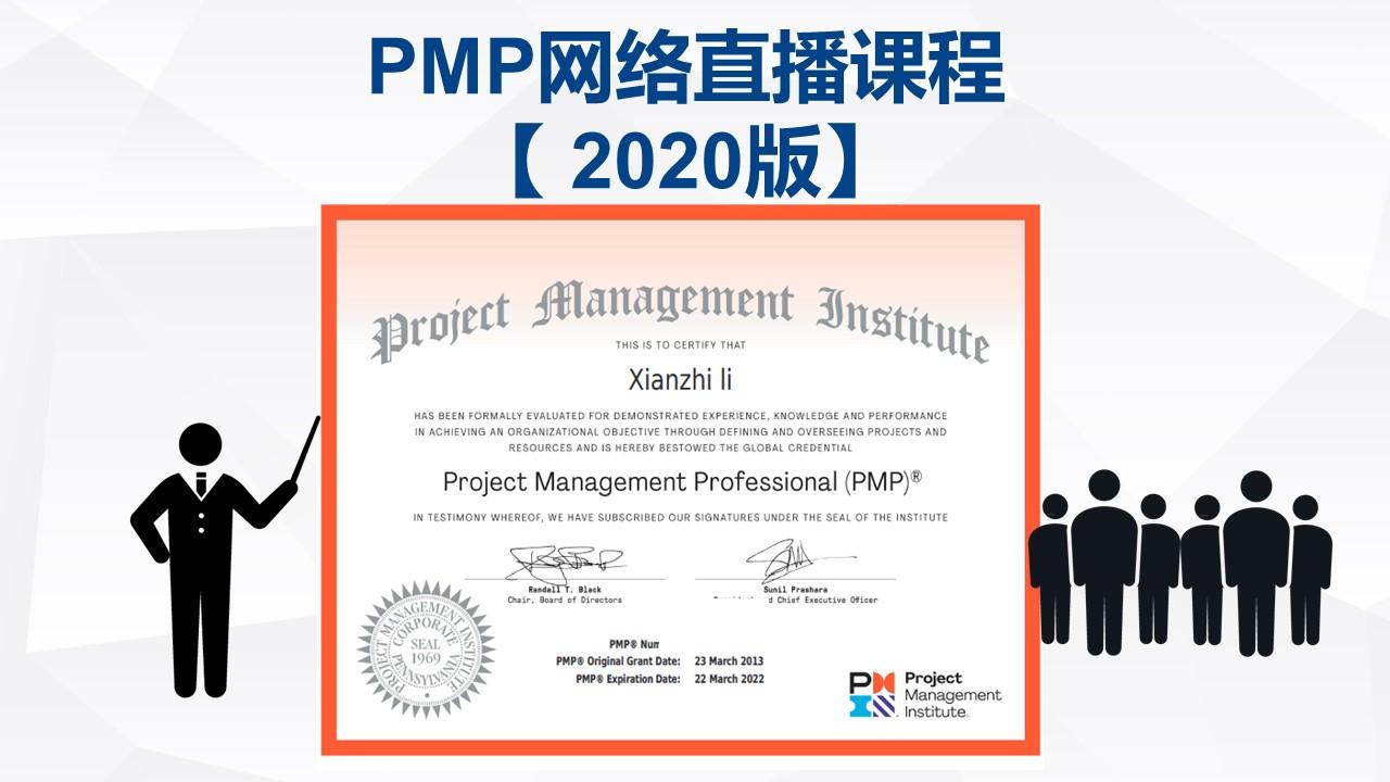 PMP网络直播2020