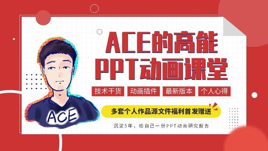 ACE的高能PPT动画课堂