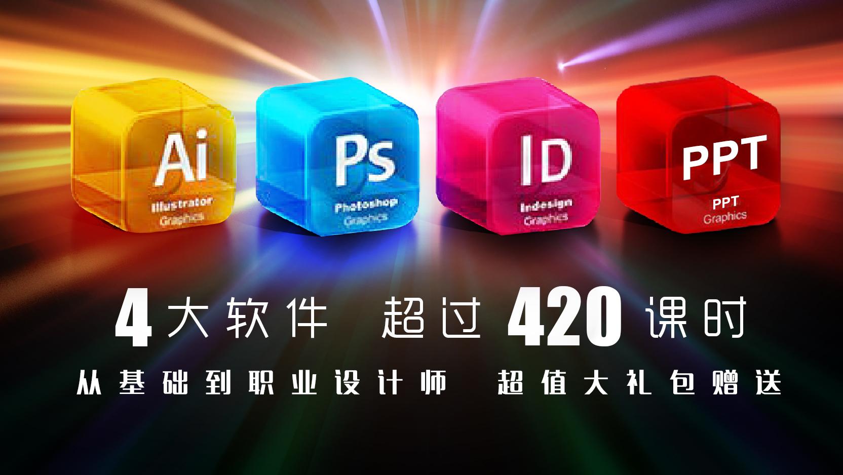 【Ps Ai ID PPT】平面设计一站通
