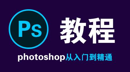 Photoshop2019教程PS2019教程