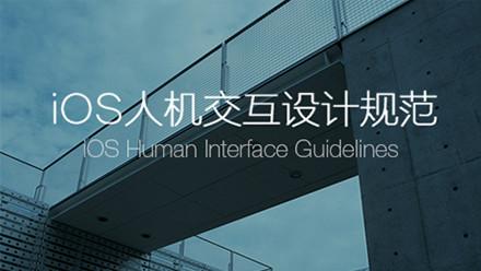 iOS人机交互设计规范精讲