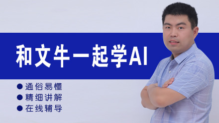 和文牛一起学AI