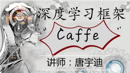 深度学习框架Caffe入门课程