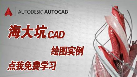 CAD实例讲解