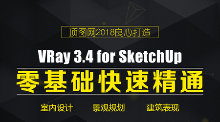 VRay3.4 for sketchup零基础入门