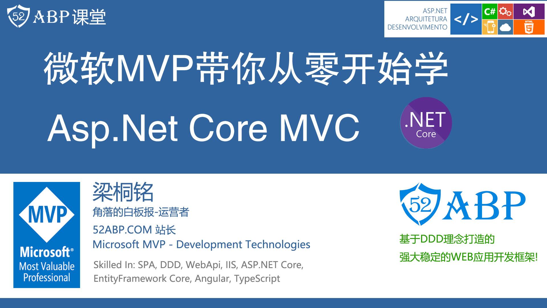 从零开始学ASP.NET Core MVC 的题图