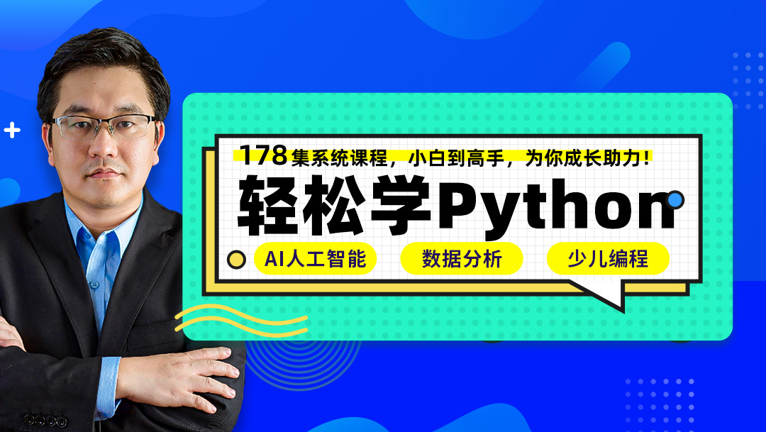 Python基础AI数据分析少儿编程