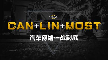 汽车CAN网络实战课程,CAN线、LIN线、MOST光纤
