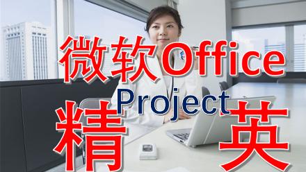 Project-根据项目计划跟踪进度
