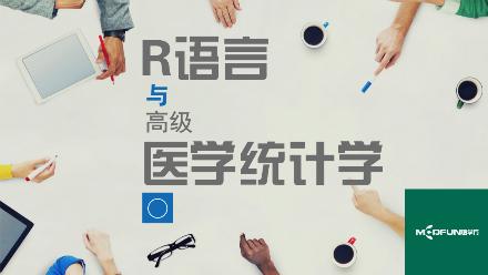 R语言与高级医学统计学