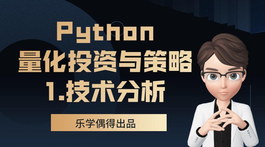 Python量化交易投资之一技术分析