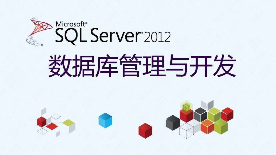 SQLServer基础