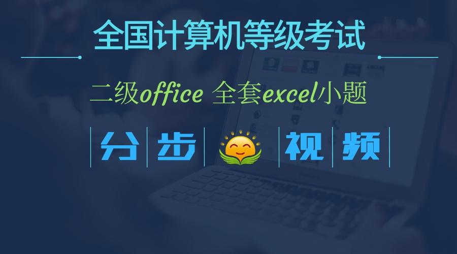 计算机二级Excel分步讲解视频