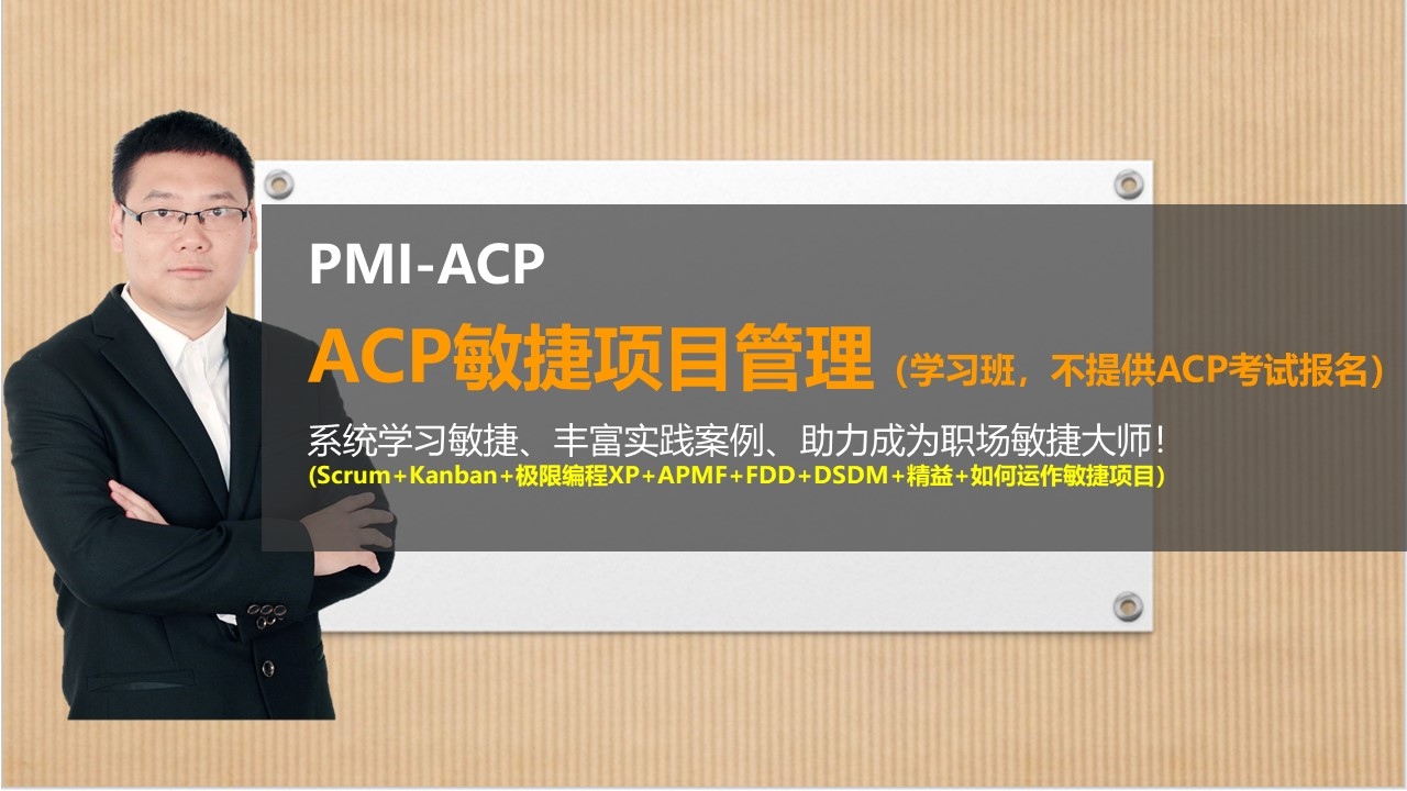 ACP敏捷项目管理(学习班)