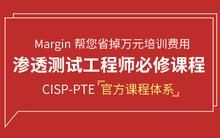 渗透测试工程师认证【CISP-PTE】
