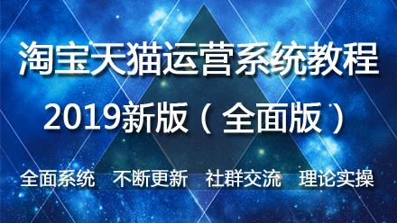 2019电商淘宝运营系统实操学习