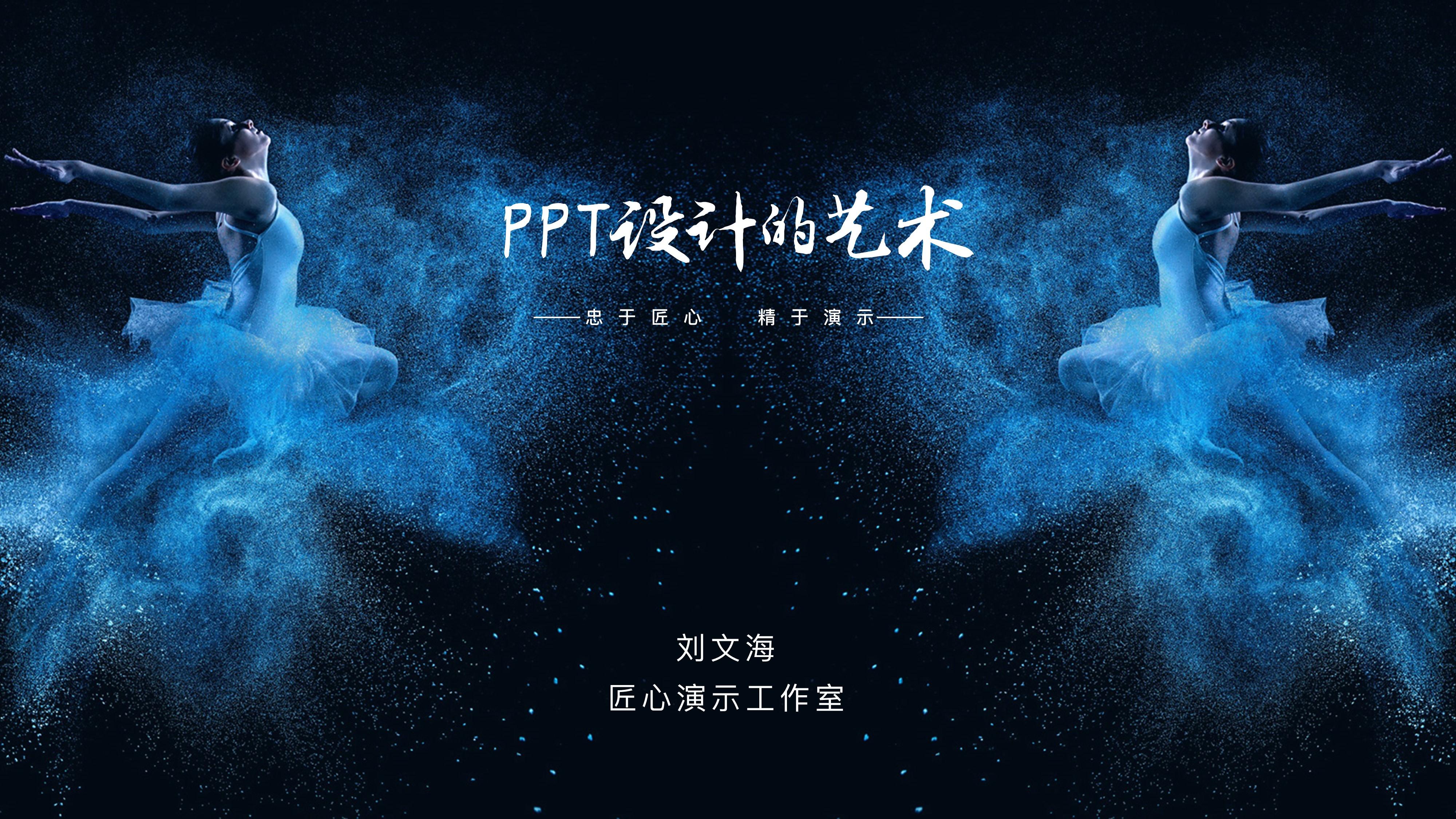PPT设计的艺术【图片篇】