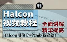 Halcon视频教程图像分析实战提高