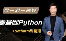 零基础Python+pycharm到精通
