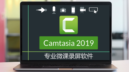 Camtasia专业微课录屏软件