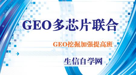 GEO分析高级教程多芯片联合分析