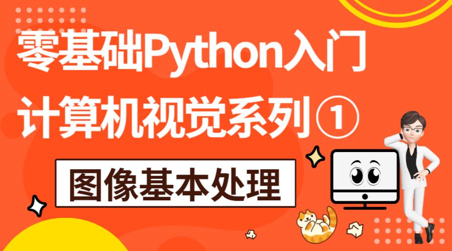 零基础Python入门计算机视觉1