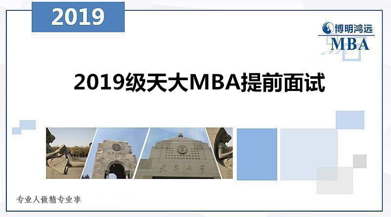 2019级天大MBA提前面试